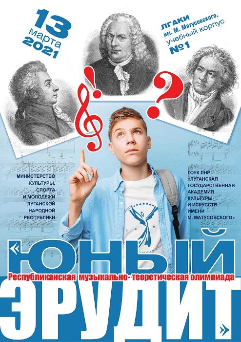 Республиканская детская музыкально-теоретическая олимпиада «Юный эрудит»
