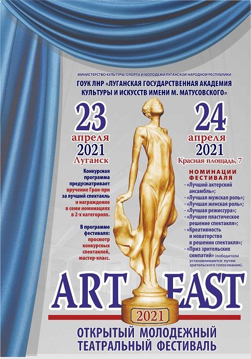 V Открытый молодёжный театральный фестиваль «ArtEast-2021»