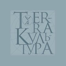 Электронный журнал «Terra культура»
