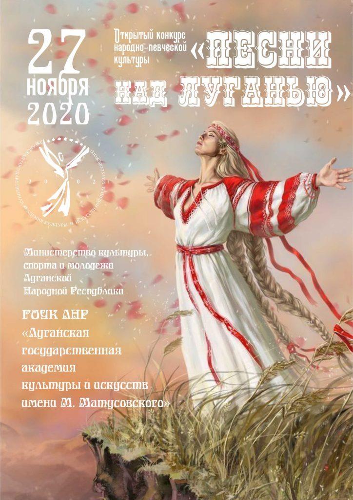 """Конкурс народно-певческой культуры  """"Песни над Луганью"""""""