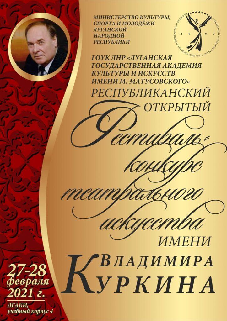 Республиканский открытый конкурс театрального искусства имени Владимира Куркина