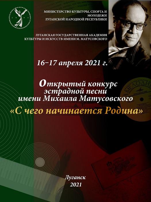 Открытый конкурс эстрадной песни имени Михаила Матусовского «С чего начинается Родина»